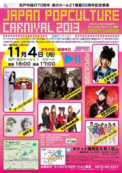 Japan Popculture Carnival 2013