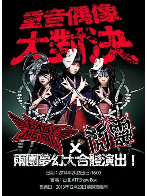 Babymetal live in Taiwan
