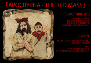 Apocrypha red