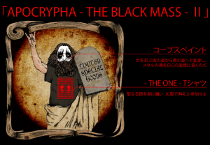 Apocrypha The Black Mass II