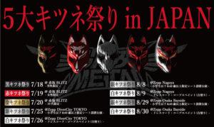 Big 5 Kitsune Festival - Silver Kitsune @ Zepp Nagoya | Nagoya-shi | Aichi-ken | Japan
